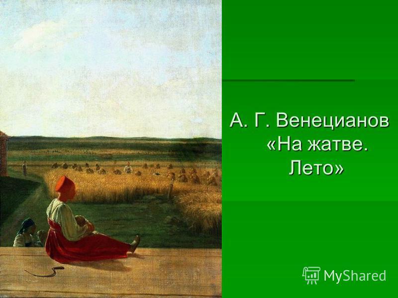 А. Г. Венецианов «На жатве. Лето»