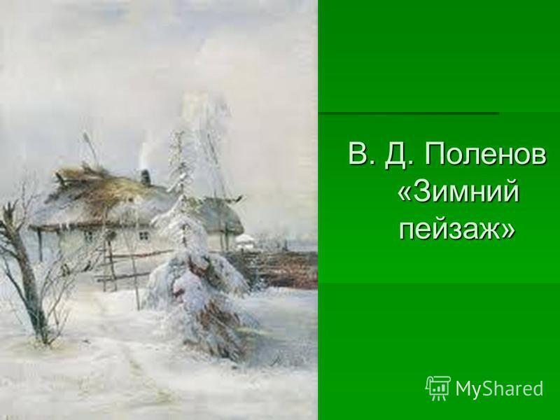 В. Д. Поленов «Зимний пейзаж»
