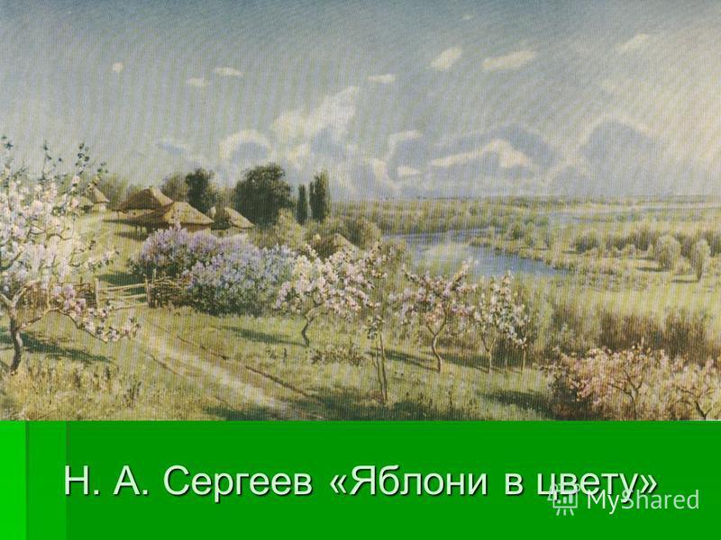Н. А. Сергеев «Яблони в цвету»