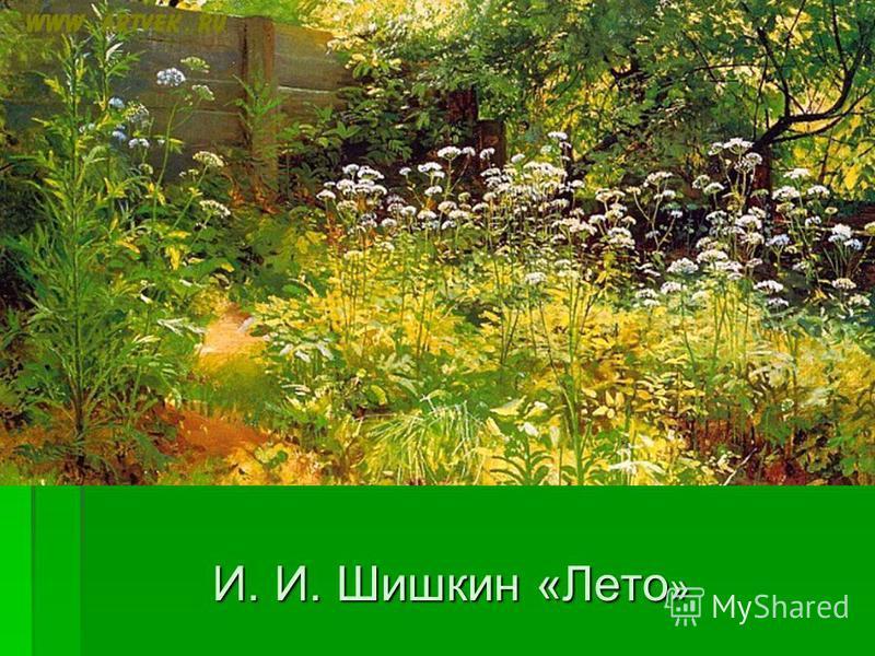 И. И. Шишкин «Лето »