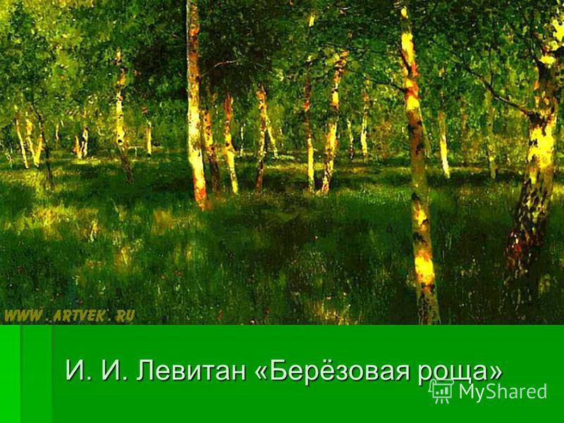 И. И. Левитан «Берёзовая роща»