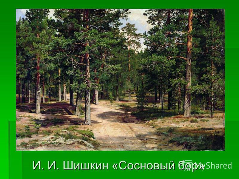 И. И. Шишкин «Сосновый бор»