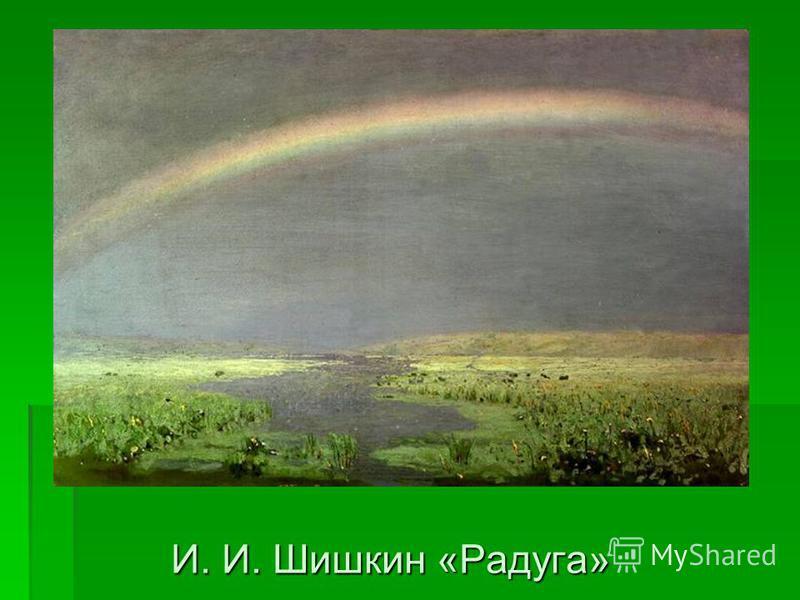 И. И. Шишкин «Радуга»