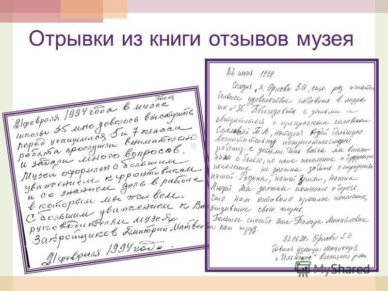 Отрывки из книги отзывов музея