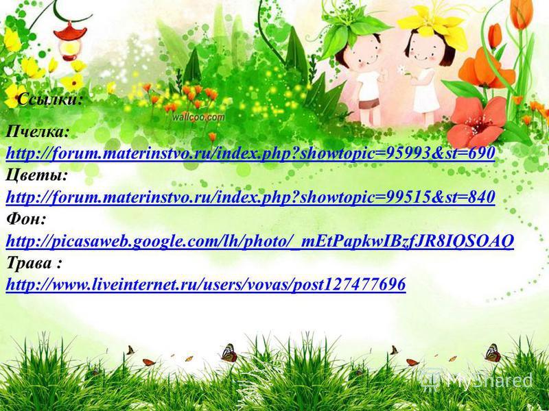 Пчелка: http://forum.materinstvo.ru/index.php?showtopic=95993&st=690 Цветы: http://forum.materinstvo.ru/index.php?showtopic=99515&st=840 Фон: http://picasaweb.google.com/lh/photo/_mEtPapkwIBzfJR8IQSOAQ Трава : http://www.liveinternet.ru/users/vovas/p