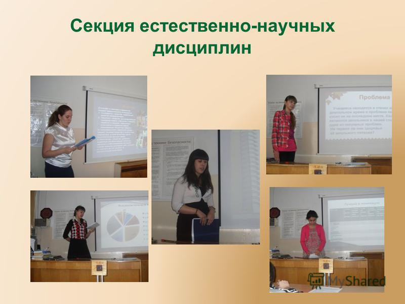 Секция естественно-научных дисциплин