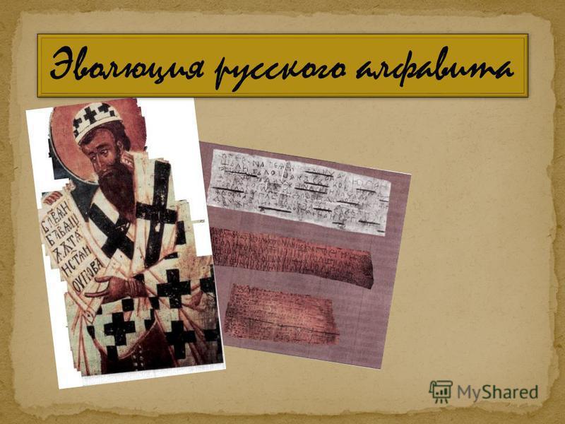 Эволюция русского алфавита