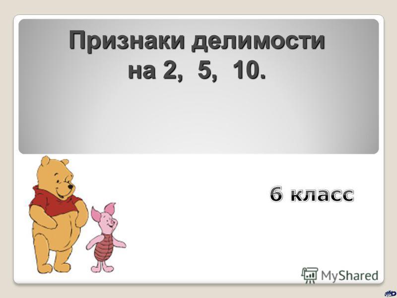 Признаки делимости на 2, 5, 10.