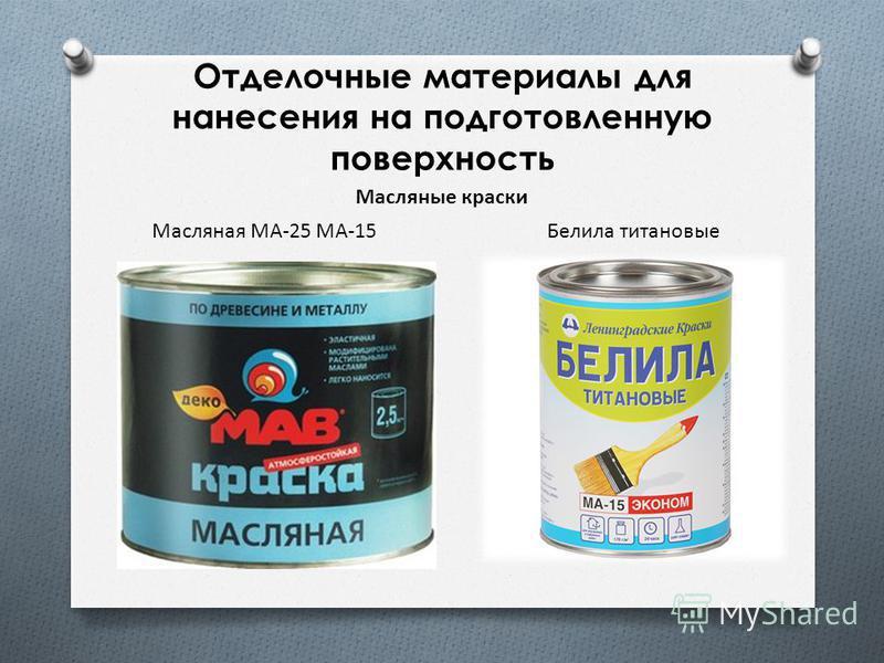 Отделочные материалы для нанесения на подготовленную поверхность Масляные краски Масляная МА-25 МА-15Белила титановые