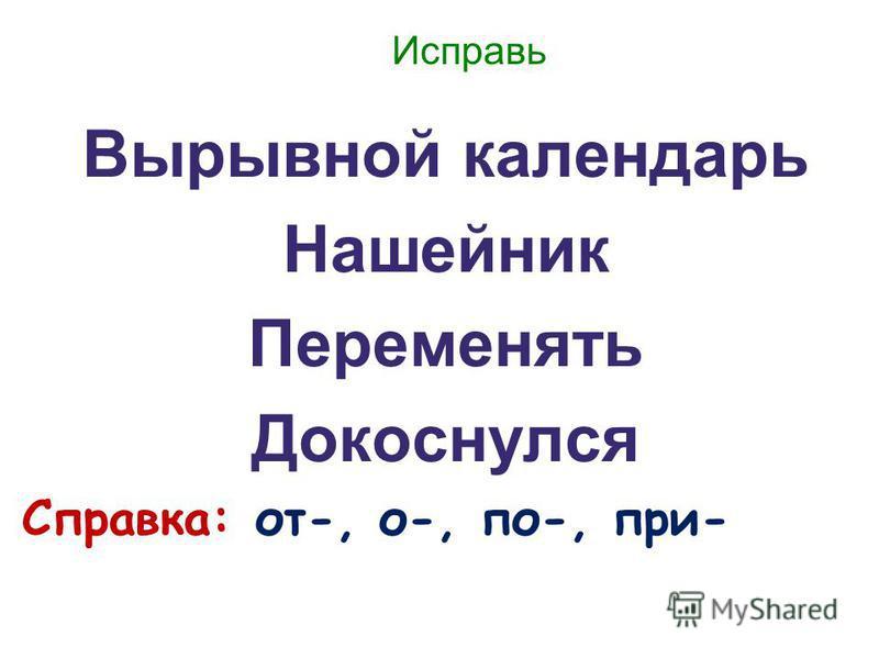 1. Подбери ________ 2. Выдели __________ 3. Отметь ту часть слова перед______, которой различаются слова. 4.Назови__________ Домашнее задание : Памятка