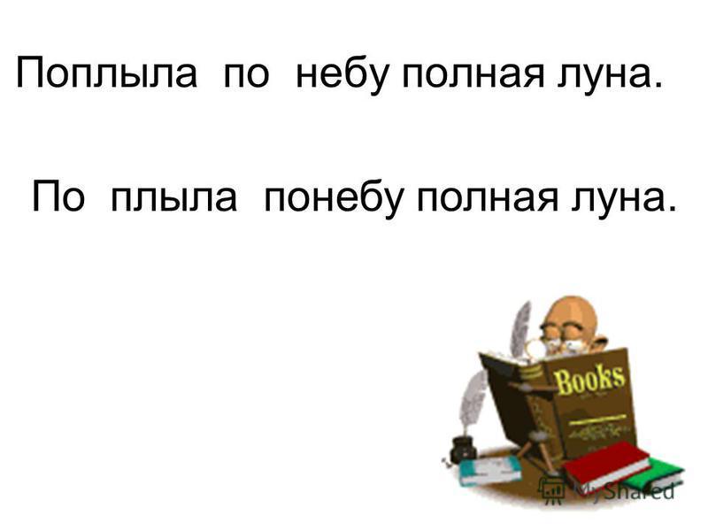 Поплылапо небуполнаялуна. Русский язык