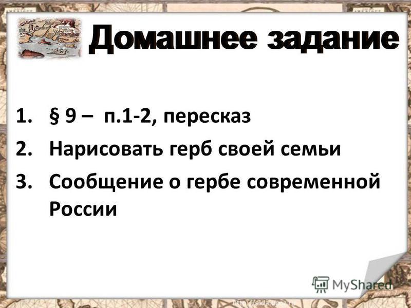 1.§ 9 – п.1-2, пересказ 2. Нарисовать герб своей семьи 3. Сообщение о гербе современной России