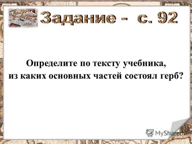 Определите по тексту учебника, из каких основных частей состоял герб?