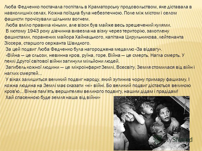 Люба Федченко постачала госпіталь в Краматорську продовольством, яке діставала в навколишніх селах. Кожна поїздка була небезпечною. Поле між містом і селом фашисти прочісували щільним вогнем. Люба вміло правила кіньми, але візок був майже весь зрешеч