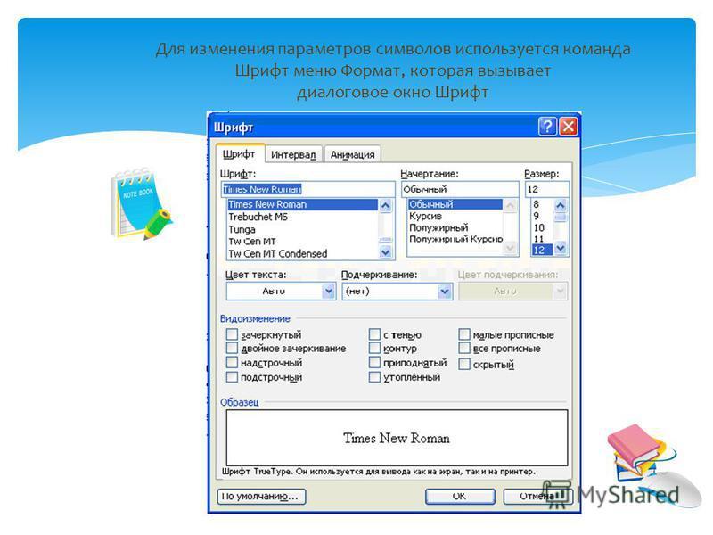 Для изменения параметров символов используется команда Шрифт меню Формат, которая вызывает диалоговое окно Шрифт