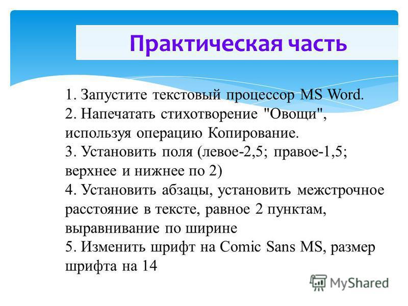 1. Запустите текстовый процессор MS Word. 2. Напечатать стихотворение