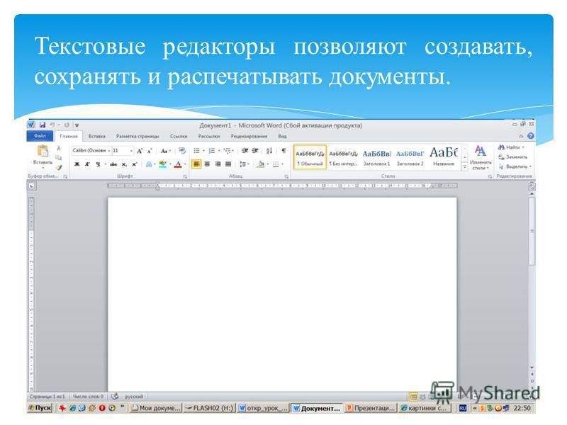 Текстовые редакторы позволяют создавать, сохранять и распечатывать документы.