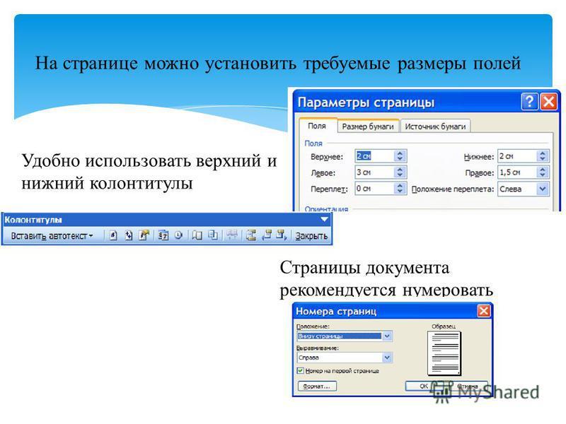 На странице можно установить требуемые размеры полей Страницы документа рекомендуется нумеровать Удобно использовать верхний и нижний колонтитулы