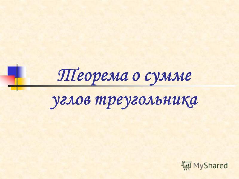 Решите устно А В С 1 2 3 45 6 7 8 ЕD 3= ? 4= 6 2= ? 7 1= ? 5= 8 5=70°, 4=30° 1= ? 70° 2=80° 3= 30° } 180° ?