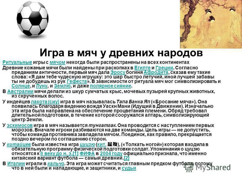 Игра в мяч у древних народов Ритуальные Ритуальные игры с мячом некогда были распространены на всех континентах мячом Древние кожаные мячи были найдены при раскопках в Египте и Греции. Согласно преданиям античности, первый мяч дала Эросу богиня Афрод