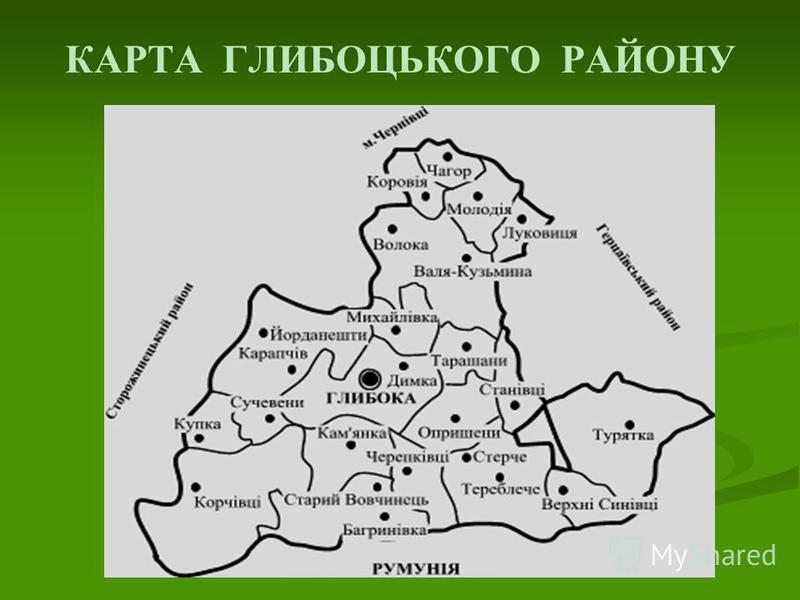 КАРТА ГЛИБОЦЬКОГО РАЙОНУ