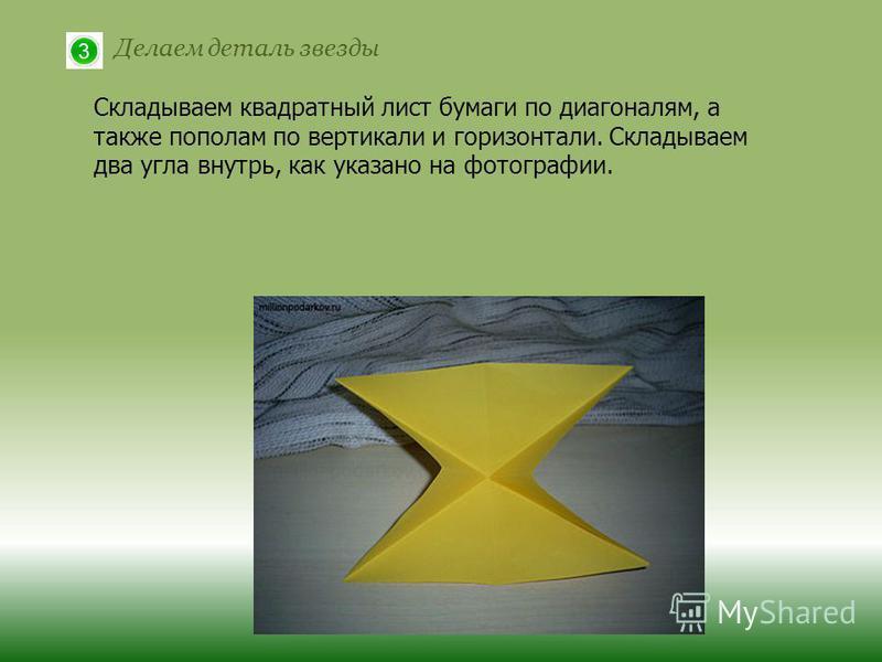 Делаем деталь звезды Складываем квадратный лист бумаги по диагоналям, а также пополам по вертикали и горизонтали. Складываем два угла внутрь, как указано на фотографии.