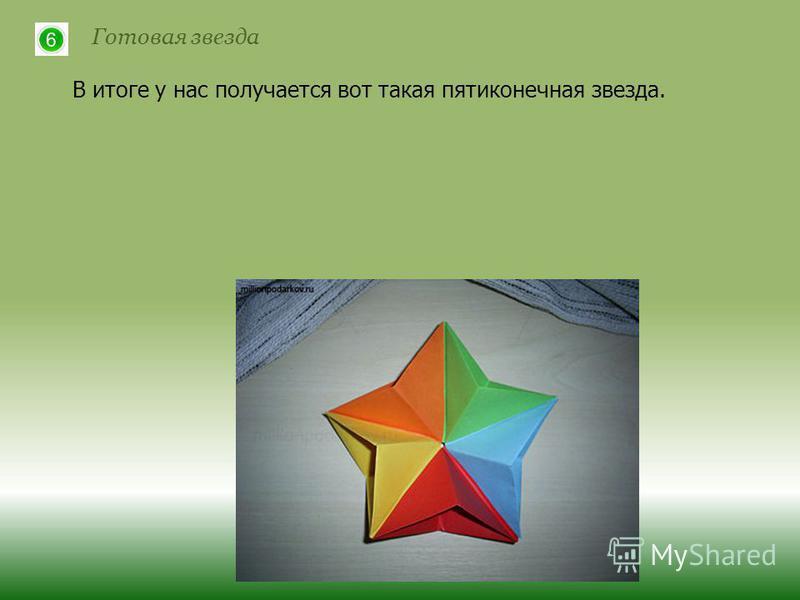 Готовая звезда В итоге у нас получается вот такая пятиконечная звезда.