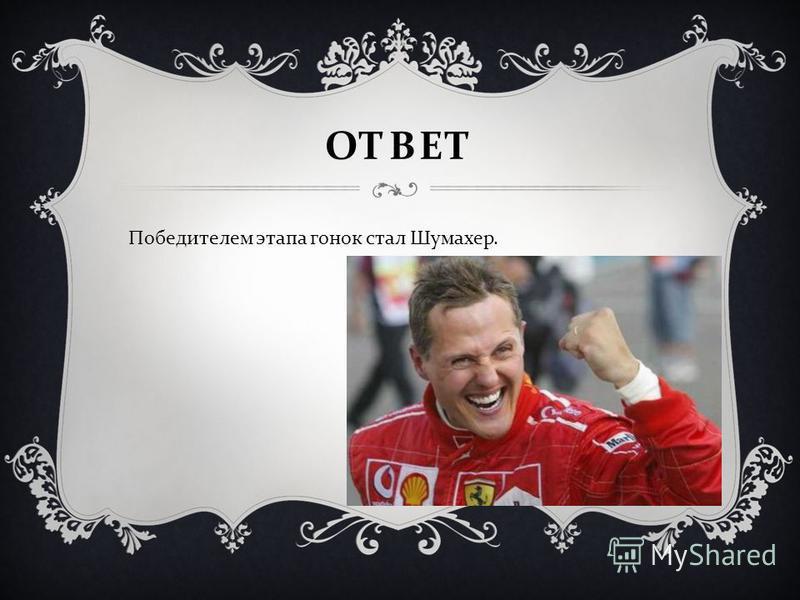 ОТВЕТ Победителем этапа гонок стал Шумахер.