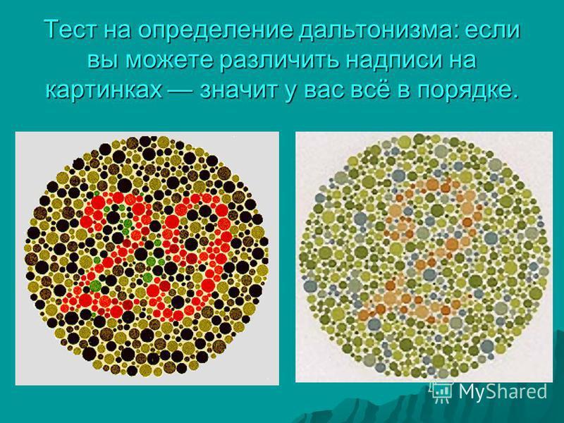 Тест на определение дальтонизма: если вы можете различить надписи на картинках значит у вас всё в порядке. Тест на определение дальтонизма: если вы можете различить надписи на картинках значит у вас всё в порядке.