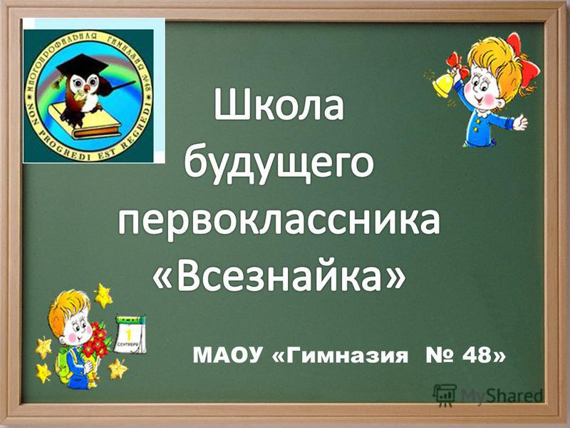 МАОУ «Гимназия 48»