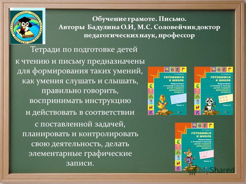 Тетради по подготовке детей к чтению и письму предназначены для формирования таких умений, как умения слушать и слышать, правильно говорить, воспринимать инструкцию и действовать в соответствии с поставленной задачей, планировать и контролировать сво