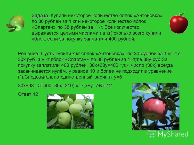 Задача. Купили некоторое количество яблок «Антоновка» по 30 рублей за 1 кг и некоторое количество яблок «Спартан» по 38 рублей за 1 кг. Всё количество выражается целыми числами ( в кг).сколько всего купили яблок, если за покупку заплатили 400 рублей.
