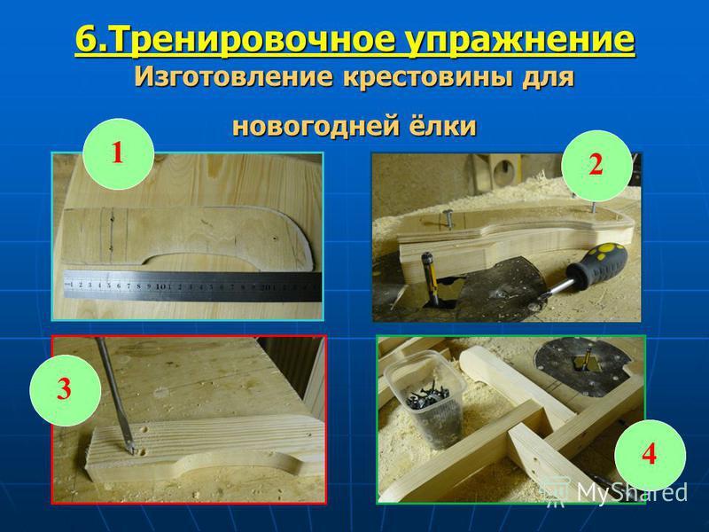 6. Тренировочное упражнение Изготовление крестовины для новогодней ёлки 1 2 3 4