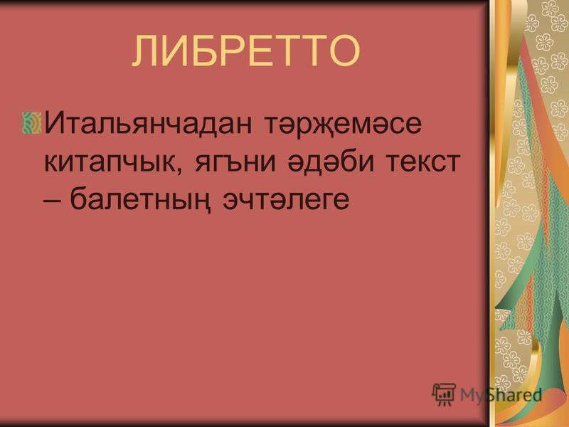 ЛИБРЕТТО Итальянчадан тәрҗемәсе китапчык, ягъни әдәби текст – балетның эчтәлеге