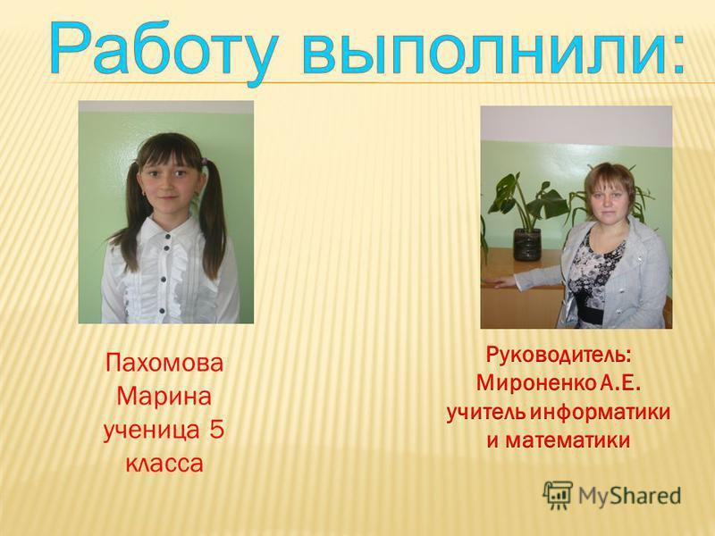 Пахомова Марина ученица 5 класса