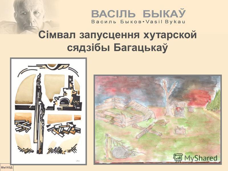 выход Сімвал запусцення хутарской сядзібы Багацькаў