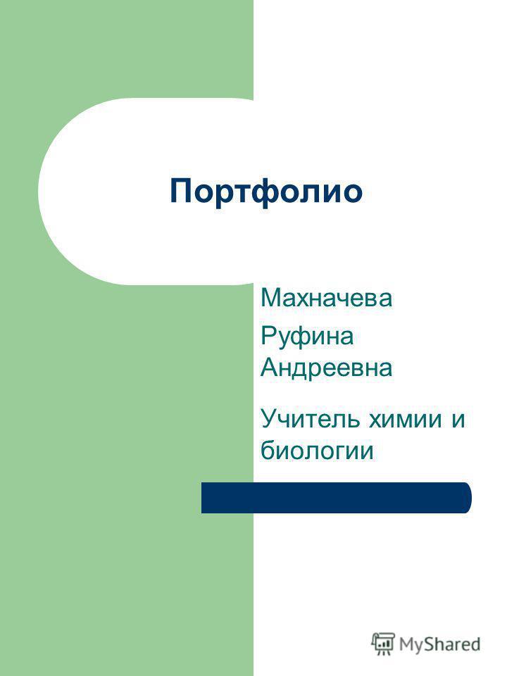 Портфолио Махначева Руфина Андреевна Учитель химии и биологии