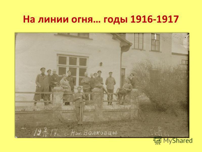 На линии огня… годы 1916-1917
