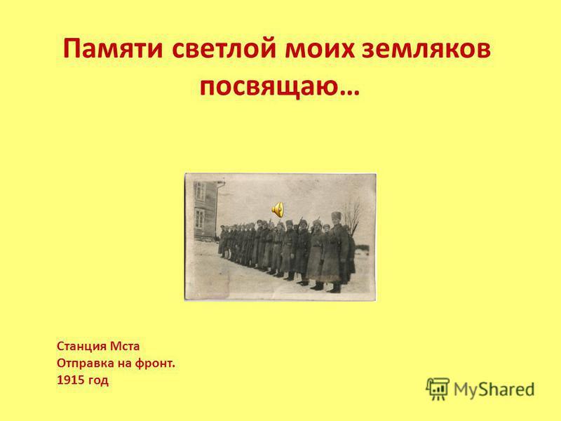 Памяти светлой моих земляков посвящаю… Станция Мста Отправка на фронт. 1915 год