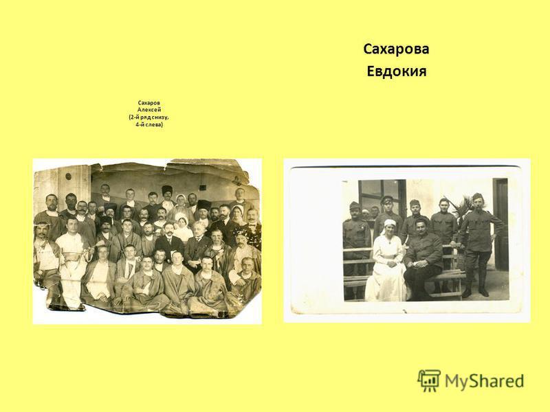 Сахаров Алексей (2-й ряд снизу, 4-й слева) Сахарова Евдокия