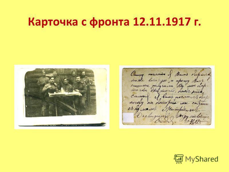 Карточка с фронта 12.11.1917 г.