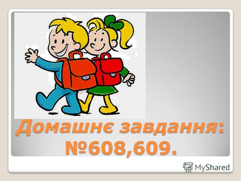 Домашнє завдання: 608,609.
