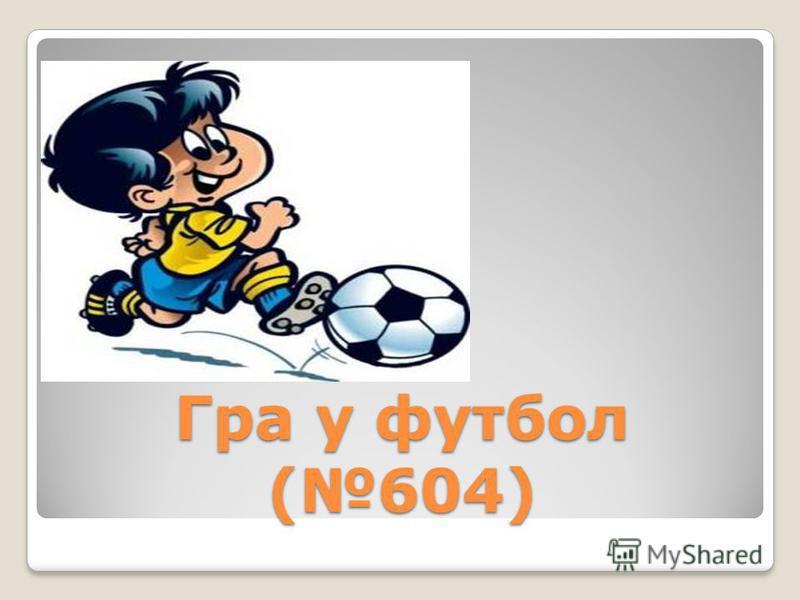Гра у футбол (604)