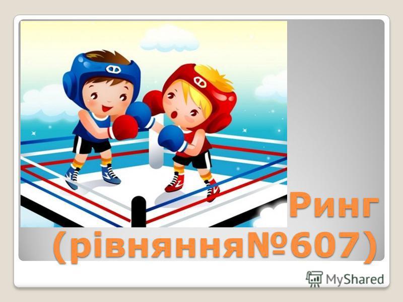 Ринг (рівняння607)