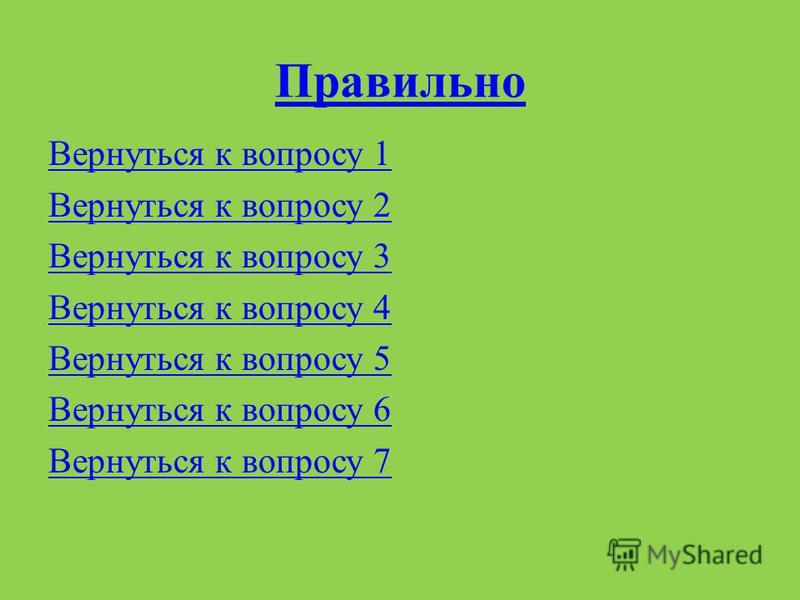 Правильно Вернуться к вопросу 1 Вернуться к вопросу 2 Вернуться к вопросу 3 Вернуться к вопросу 4 Вернуться к вопросу 5 Вернуться к вопросу 6 Вернуться к вопросу 7