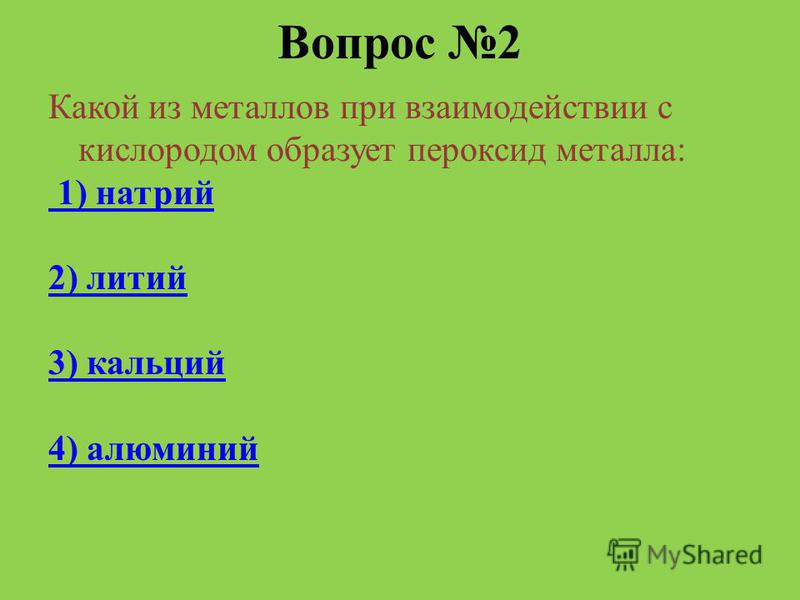 Вопрос 2 Какой из металлов при взаимодействии с кислородом образует пероксид металла: 1) натрий 2) литий 3) кальций 4) алюминий