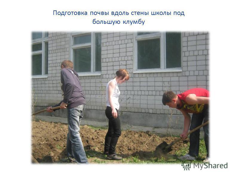 Подготовка почвы вдоль стены школы под большую клумбу