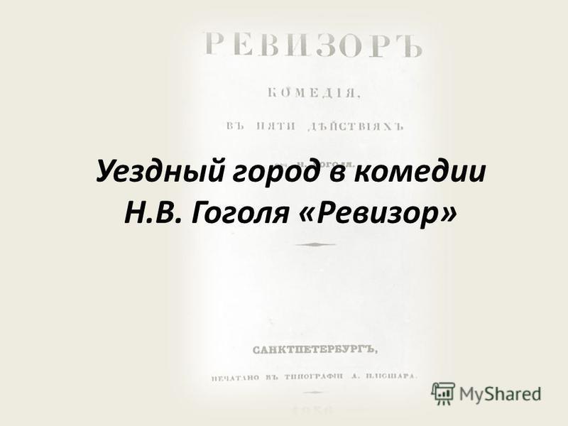 Уездный город в комедии Н.В. Гоголя «Ревизор»
