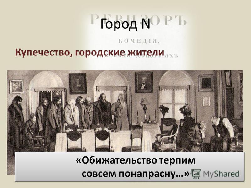 Город N Купечество, городские жители «Обижательство терпим совсем понапрасну…»