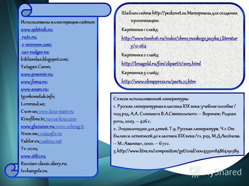 Шаблон сайта http://pedsovet.su Материалы для создания презентации: Картинка 1 слайд: http://www.tsosh26.ru/index/shmo_russkogo_jazyka_i_literatur y/0-264 Картинка 2 слайд: http://lenagold.ru/fon/clipart/s/sve3. html Картинка 3 слайд: http://www.olim
